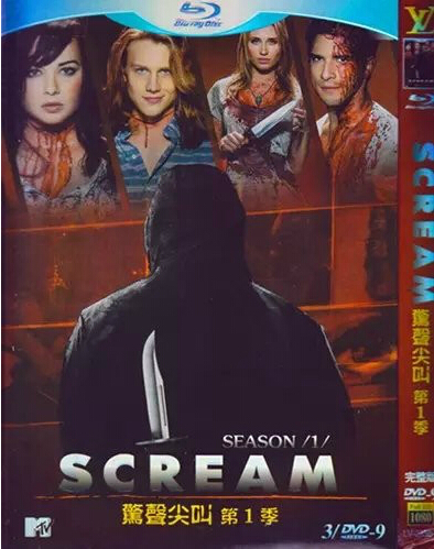 Scream Season 1 DVD Box Set